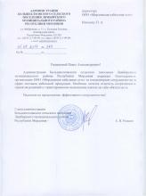 Администрация Большеелховского сельского поселения Лямбирского муниципального района РМ