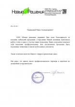 """ООО """"Новые Решения"""""""
