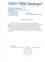 """ООО """"ПМ-ЭЛЕКТРО"""""""